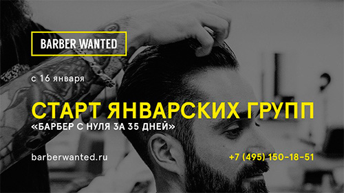 Barber Wanted
