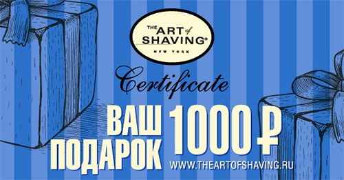 Акция от The art of shaving